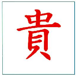 "kanji ""le respect"""